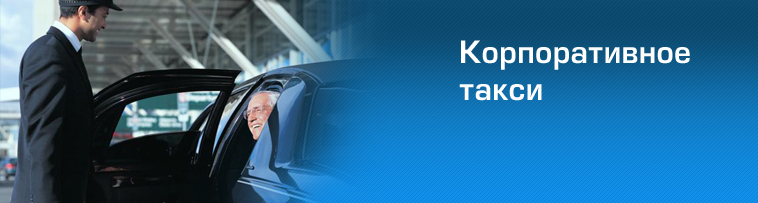 Корпоративное такси в Калуге от перевозчика ООО