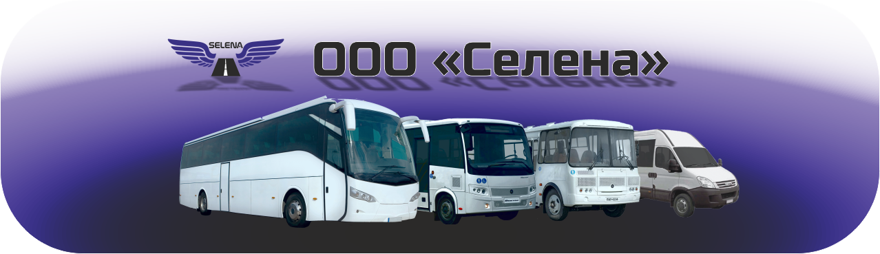 Пассажирские перевозки в Калуге
